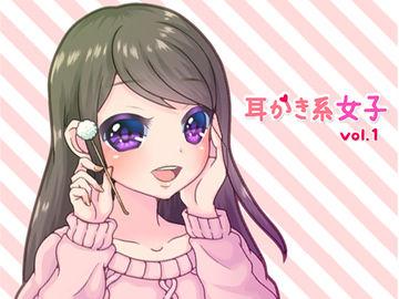 【耳かきボイス】耳かき系女子 vol.1【音フェチ】