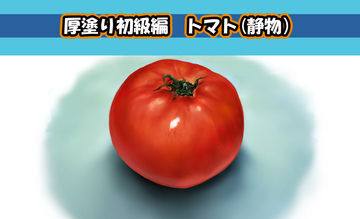 TIPS 02 厚塗り(初級編)トマト RGB