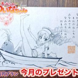 【3万円プラン特典】新グッズついなちゃん宝船&クオカードプレゼント!【3・4月分】