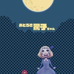 おどろき驚子ちゃん02