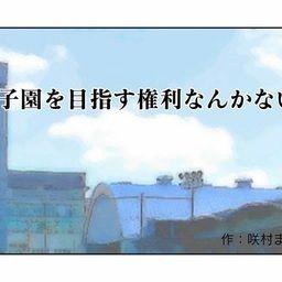 漫画「甲子園を目指す権利なんかない。」