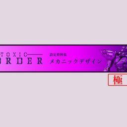 【極秘】TOXIC BORDER-トキシックボーダー-メカニックデザイン設定資料集