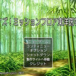 ブラウザ版 クイズゲーム東洋医学編