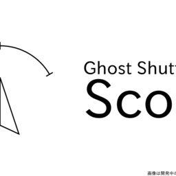 第三弾 「Scope」 開発開始報告