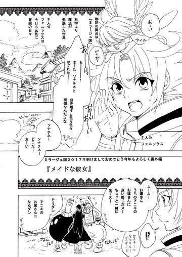 オリジナル漫画『ミラージュ国』番外編