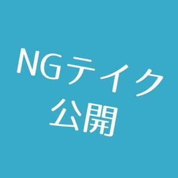 NGテイク公開