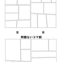 漫画テクニック覚え書き(コマ割編1)