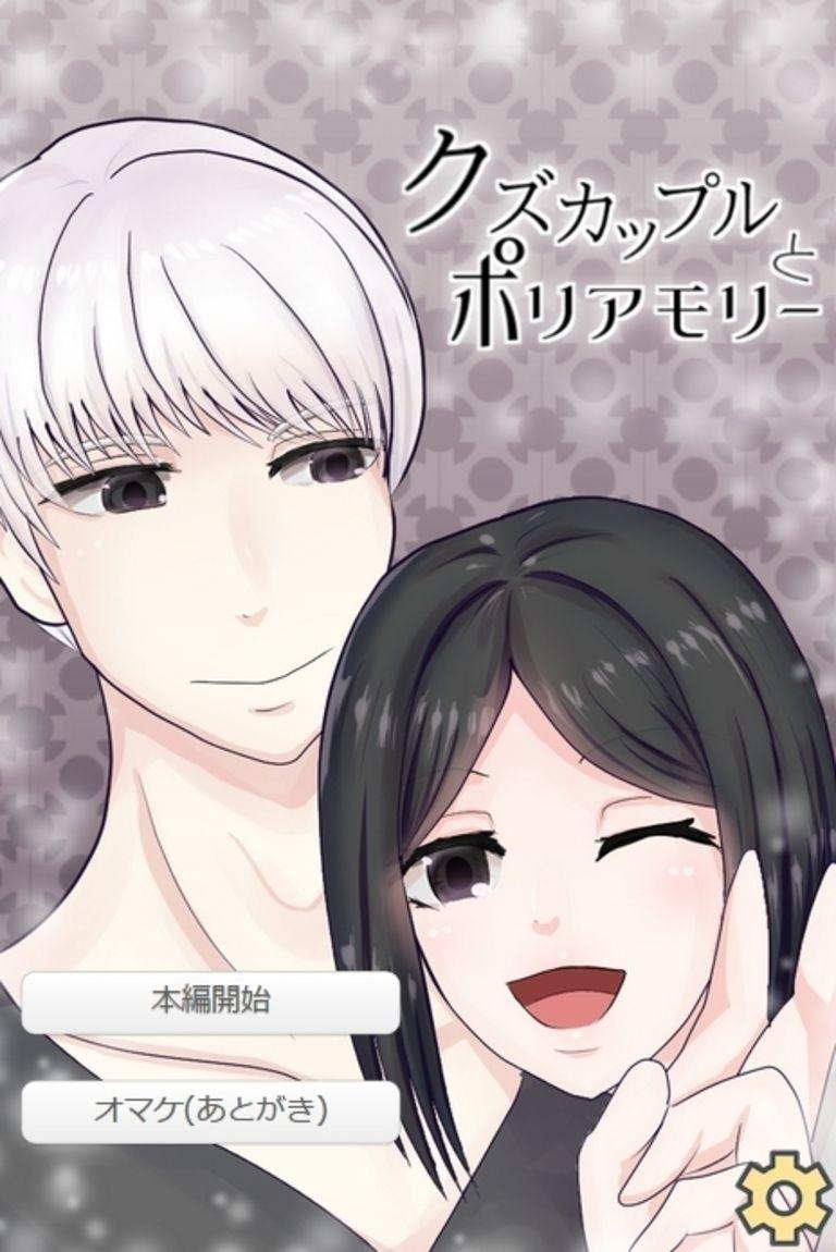 【無料ゲーム】クズカップルとポリアモリー【チャット風超短編】