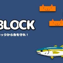 キャットブロックをリリースしました