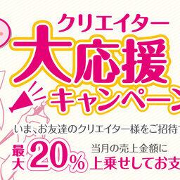 【Fantiaクリエイター大応援キャンペーン】当月の売上金額にとらのあなが20%を上乗せします!