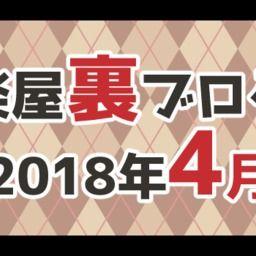 【2018.04】近況【楽屋裏ブログ】