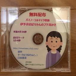 2018年春のM3無料配布作品「伊予弁おばちゃんのプチ耳かき」配信