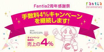 【ファンティア2周年感謝祭】手数料4%キャンペーン継続のお知らせ