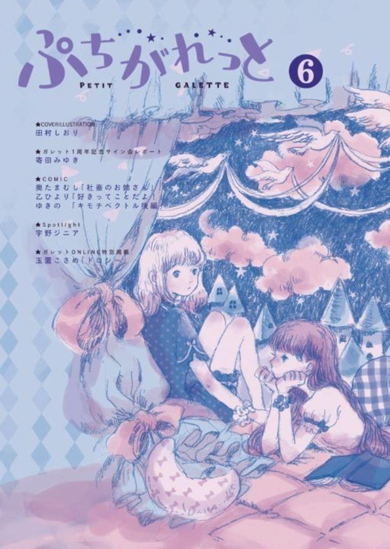 【プチコース以上対象】ぷちがれっと6-PDF版-ダウンロード