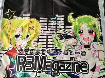 R3Magazineの販促グッズが届きました!