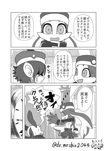哀ノ転生 第1話(11p)