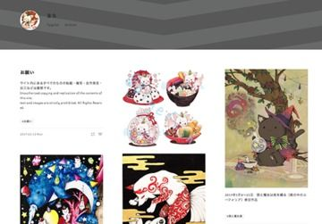 久々サイト更新しました。