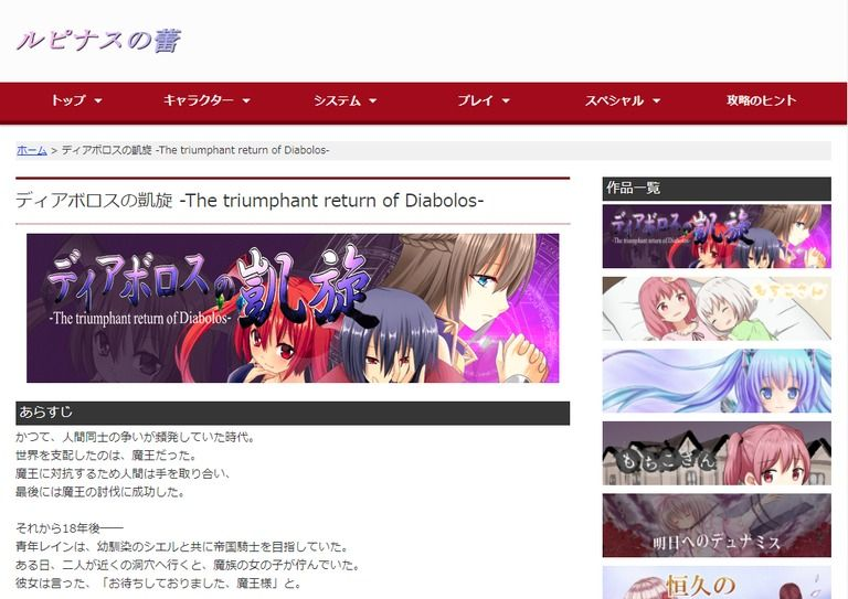 『ディアボロスの凱旋』公式サイト開設
