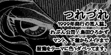 1999年発行同人誌「つれづれ。」服飾系フリートーク