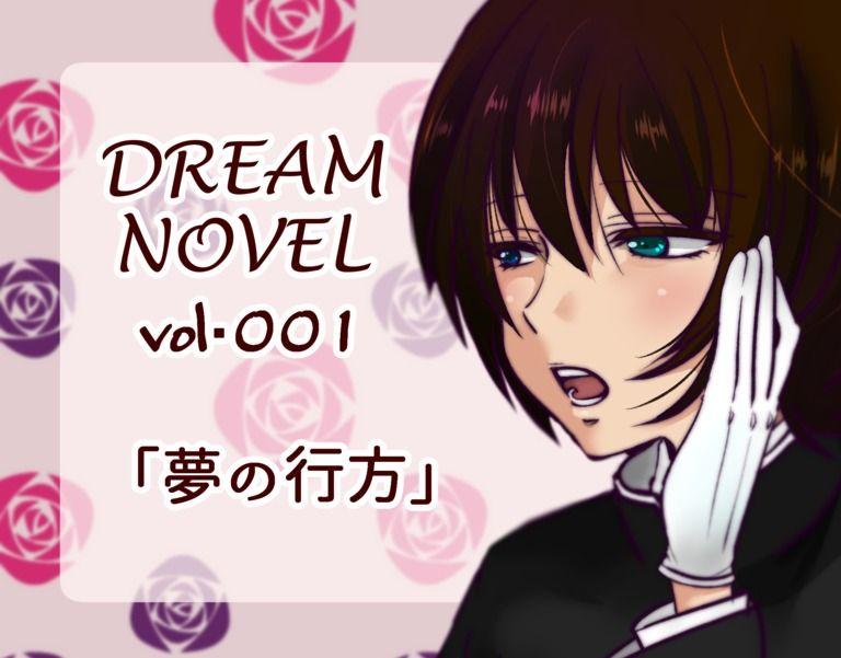 ドリームノベル♡vol.001『夢の行方』
