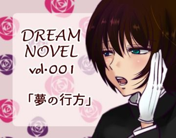 ドリームノベル♡vol.001「夢の行方」