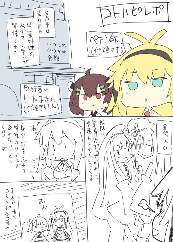 コトノハピバ&声月肆のレポ漫画(身内ネタ満載注意)