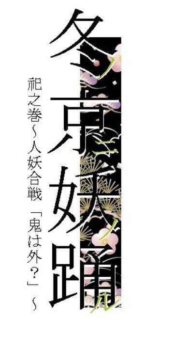 冬ノ京ニ妖ノ踊ル 祀之巻 ~人鬼合戦「鬼は外?」~