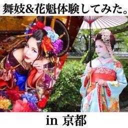舞妓&花魁体験してみた。in 京都