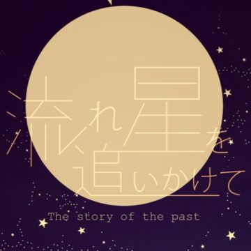 「流れ星を追いかけて」PV1