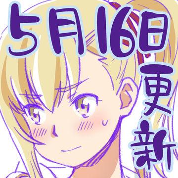 5/16日更新 (赤身)