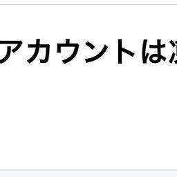 ツイッター凍結のお知らせ