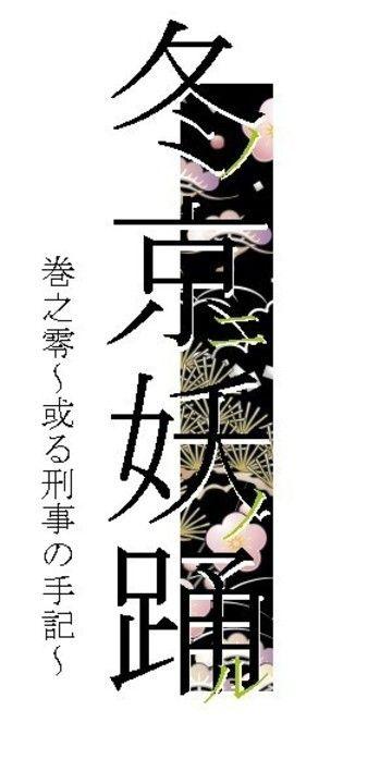 冬ノ京ニ妖ノ踊ル 巻之零~或る刑事の手記