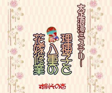 寸劇!「理穂子と八重の花嫁修業」公開しました!