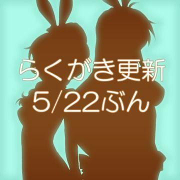 5月22日更新 (赤身)