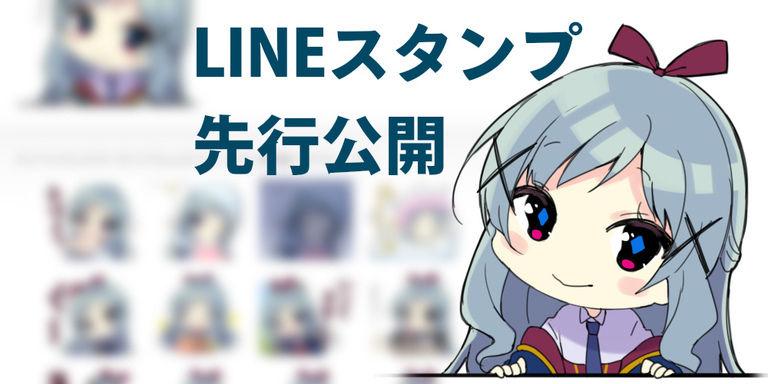 【LINEスタンプ】先行公開とちょっとおまけ_20180523