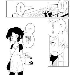 「サワーグレープス」(魔女騎士未収録漫画)