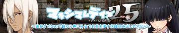 『マキシマムデイズ2.5(フルボイス版)』公開!!