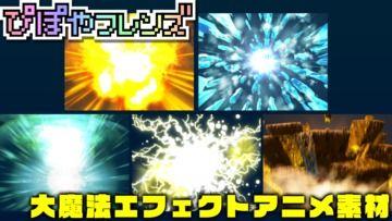 【お宝プラン】5月の限定素材「大魔法エフェクトアニメ素材」5セット