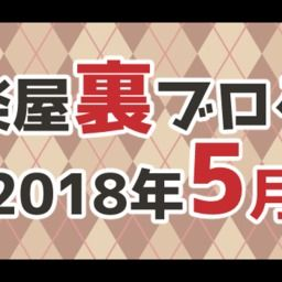 【2018.05】近況・お知らせ【楽屋裏ブログ】