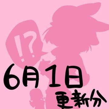 6月1日更新