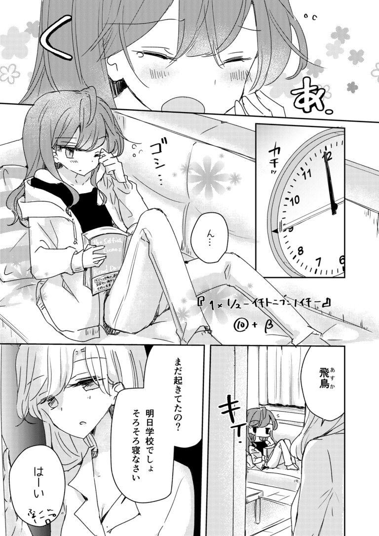 【親子百合⑩+β】1×1/2-イチトニブンノイチ-番外編