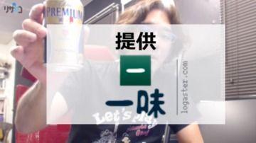 【動画】来兎教 第232回