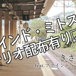 【シナリオ配布】きさらぎ駅