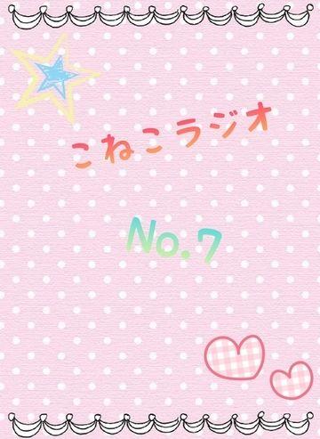 こねこラジオNo.7