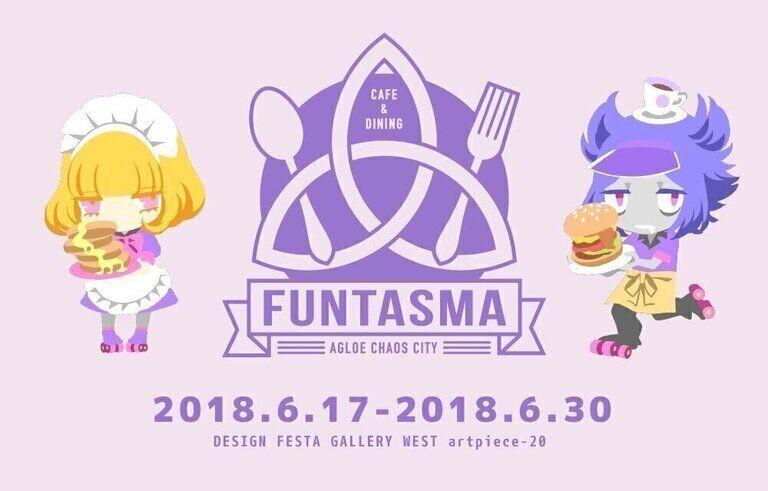 【お知らせ】「cafe& dining funtasma」開催