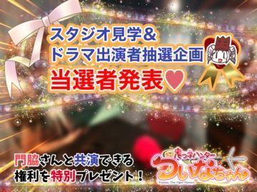 【ついな誕】スタジオ見学&ドラマ出演者抽選企画【当選者発表!】