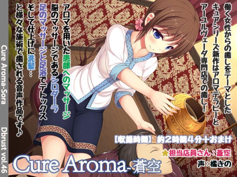7月新作「Cure Aroma-蒼空」試聴の先行公開です。