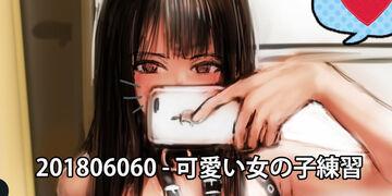 201806060 - 可愛い女の子練習