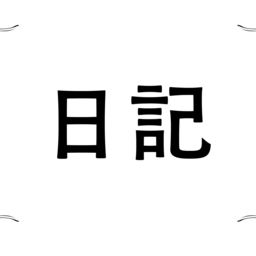 dec日記(20180607)