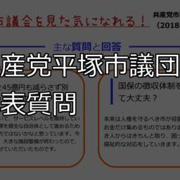 【一目で分かる!】2018共産党平塚市議団代表質問